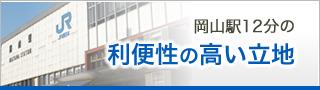 岡山駅12分の利便性の高い立地