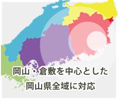 岡山・倉敷を中心とした岡山県全域に対応
