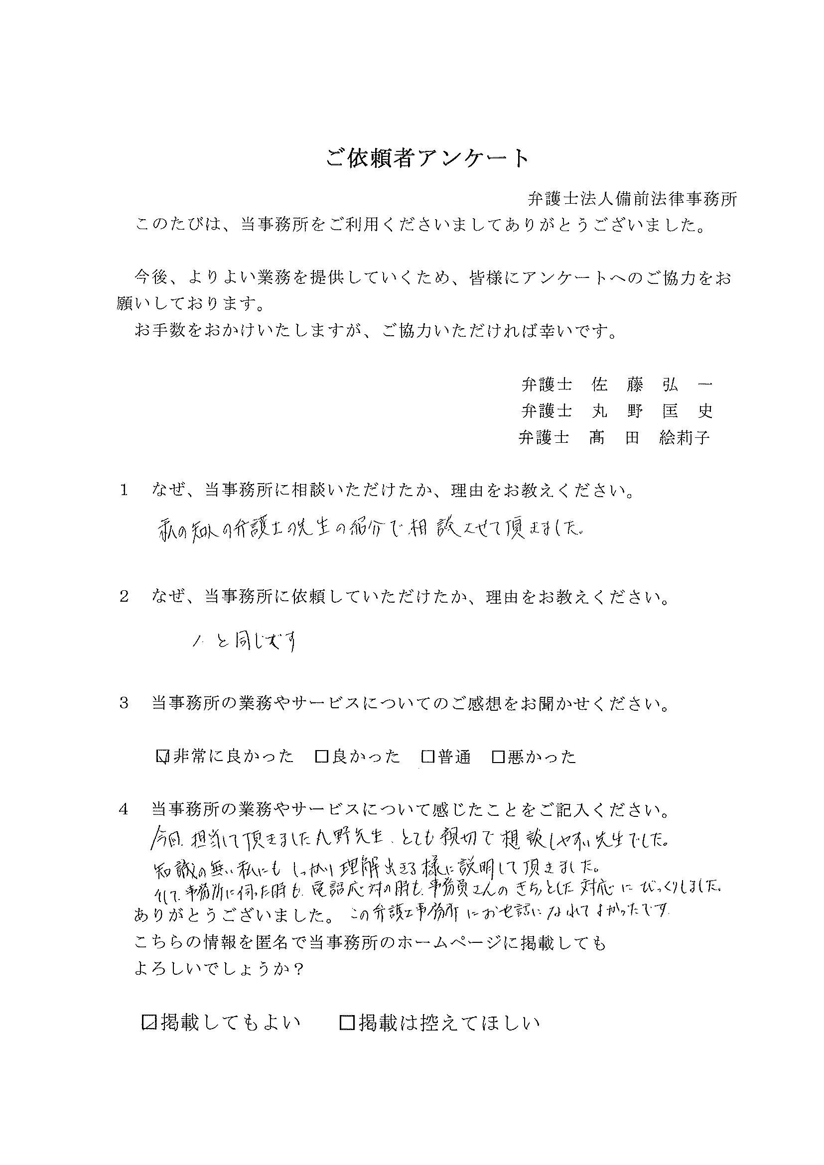 ご依頼者アンケート41(290105)-1