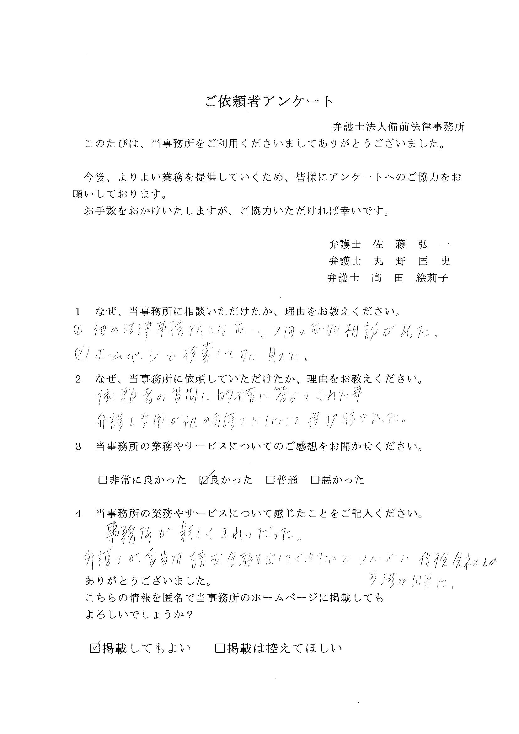 ご依頼者アンケート42(290121)-1