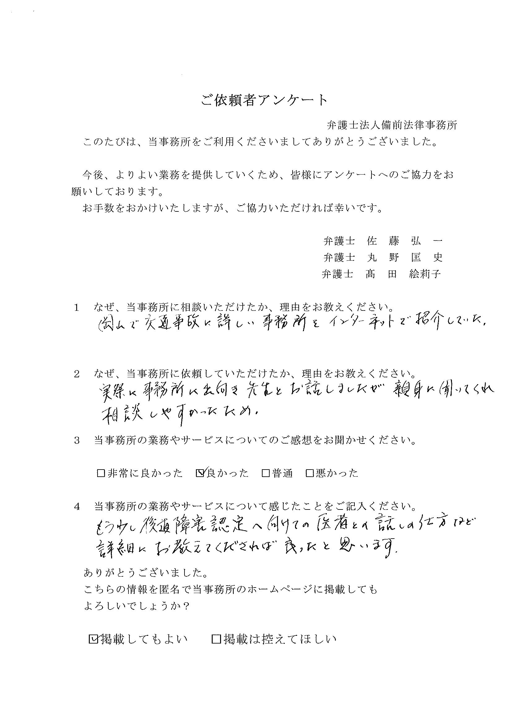 ご依頼者アンケート43(290123)-1