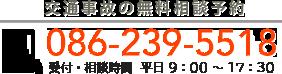 交通事故の無料相談 086-239-5518 受付・相談時間:平日 9:00 18:00