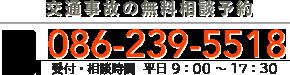 交通事故の無料相談予約 086-239-5518 受付・相談時間:平日 9:00 18:00
